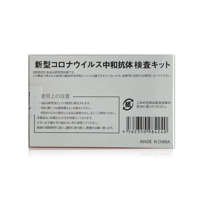 中和抗体検査キットパッケージ(裏面)