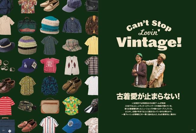 『2nd(セカンド)』 2021年9月号「Cant Stop Lovin Vintage!」/第一特集:古着愛が止まらない