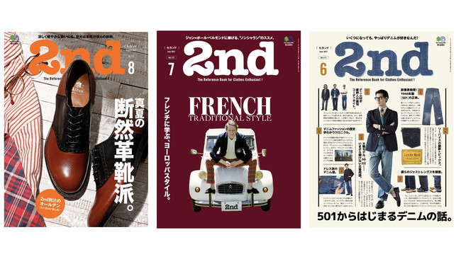 『2nd(セカンド)』表紙: 2021年8月号/2021年7月号/2021年6月号