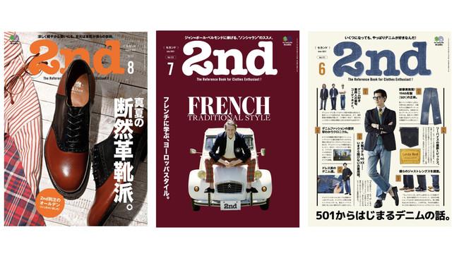 『2nd(セカンド)』表紙: 2021年9月号/2021年8月号/2021年7月号