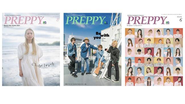 『PREPPY(プレッピー)』表紙: 2021年8月号/2021年7月号/2021年6月号