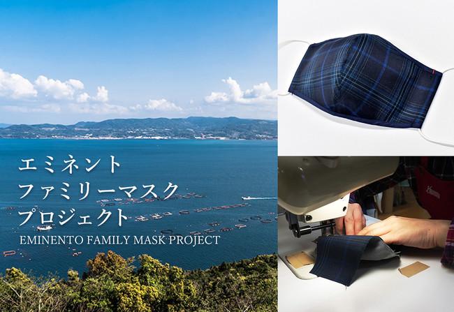 ファミリーマスクプロジェクト