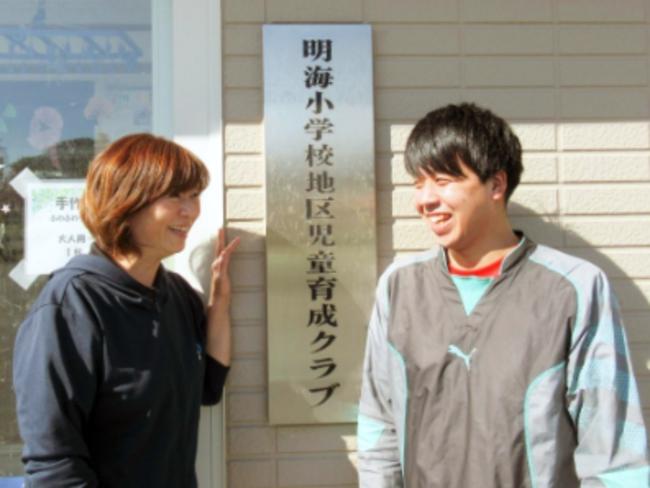 明海小学校地区児童育成クラブ(浦安地域福祉事業所【千葉】)