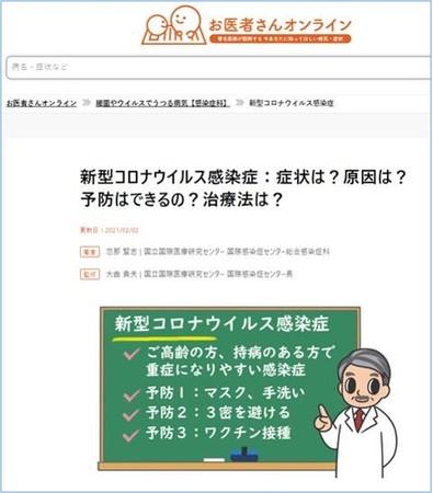 「お医者さんオンライン」新型コロナウイルス感染症の説明ページ