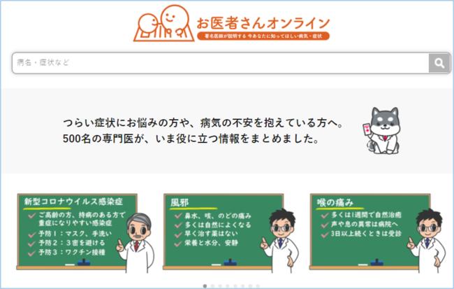 「お医者さんオンライン」 トップページ