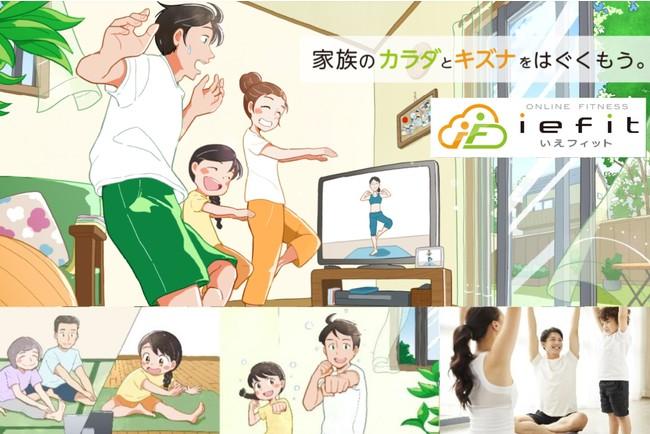 家族の皆が楽しめるオンラインフィットネス「いえフィット」子供からシニアまで楽しめるレッスンがあります