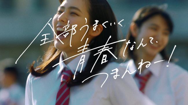 「うちらのUV篇」 (秋田汐梨さん)