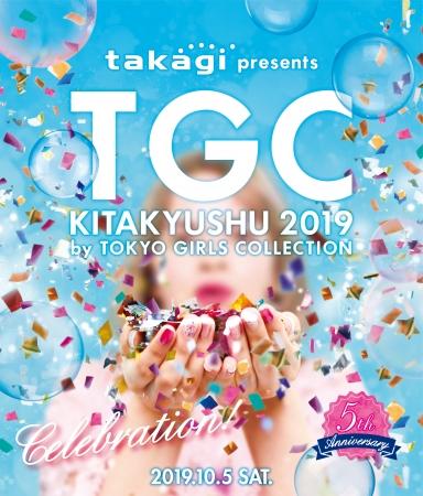 TGC 北九州 2019キービジュアル