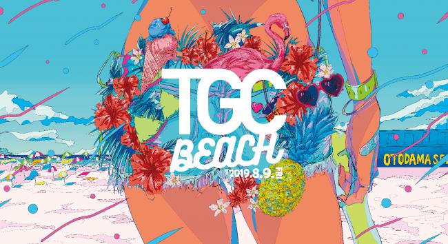 TGC BEACH 2019 キービジュアル