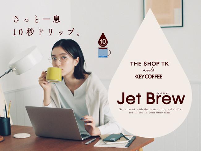 「Jet Brew」メインビジュアル(特設サイトより)
