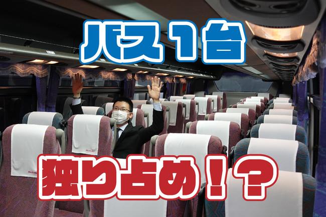 バス一台ひとり占めツアー