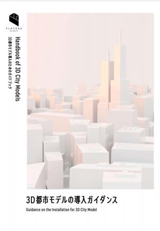 Series No.00 – 3D都市モデルの導入ガイダンス