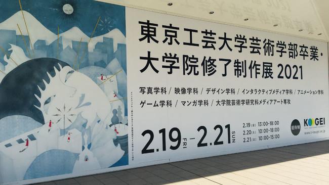 東京工芸大学芸術学部卒業・大学院修了制作展2021
