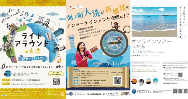 3月に提供を開始する3つの観光コンテンツ