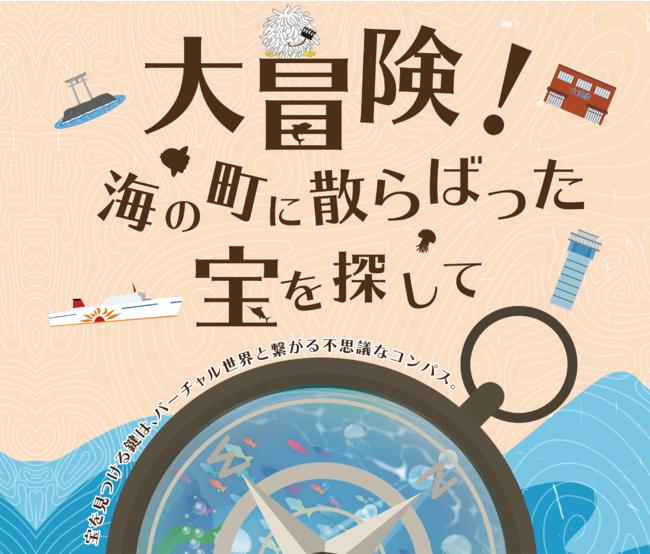 オリジナルストーリー「大冒険!海の町に散らばった宝を探して」が町巡りをより一層楽しませてくれます。
