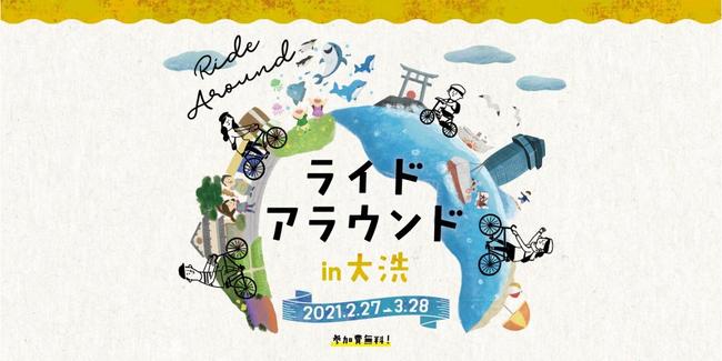 ライドアラウンドin大洗は、自転車で街を巡るアクティビティです。