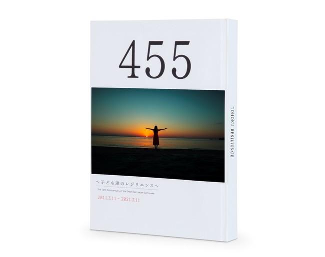 チャリティブック「455」