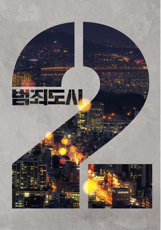 「犯罪都市2」