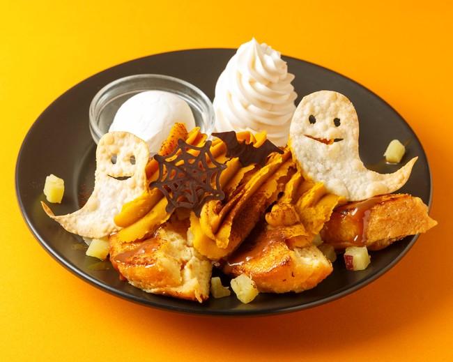 Ghost Pumpkin(ゴーストパンプキン)1,300円(税別)