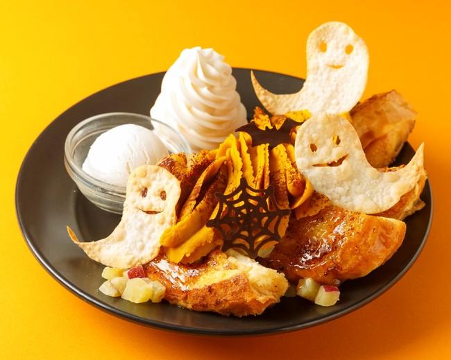 Ghost Pumpkin(ゴーストパンプキン)1,500円(税別)