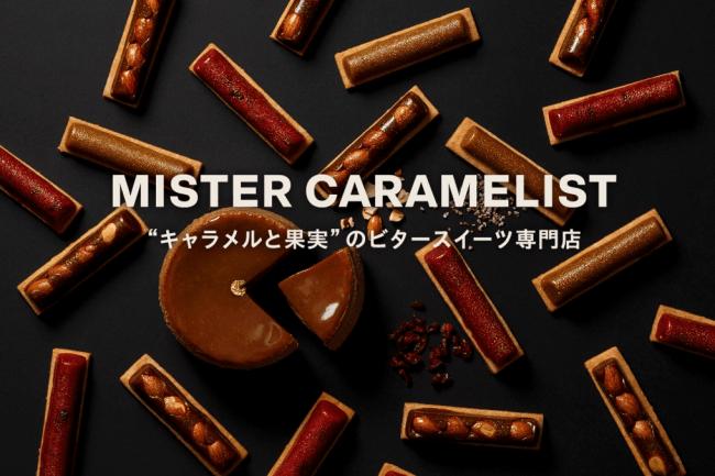 "MISTER CARAMELIST ""キャラメルと果実""のビタースイーツ専門店"