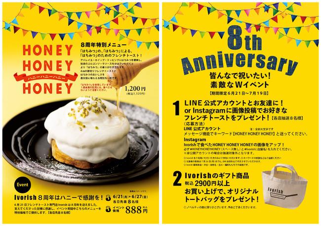 Ivorish8周年記念特別メニュー『HONEY HONEY HONEY』期間限定販売 豪華3本立てイベント同時開催!