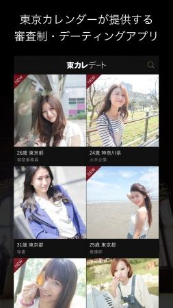 「東カレデート」は東京カレンダーが提供するデーティングアプリです。