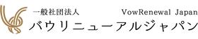 一般社団法人バウリニューアルジャパン