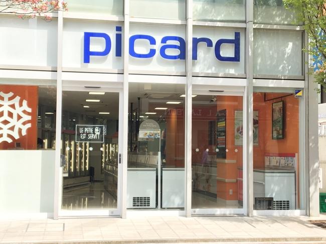 Picard広尾店外観