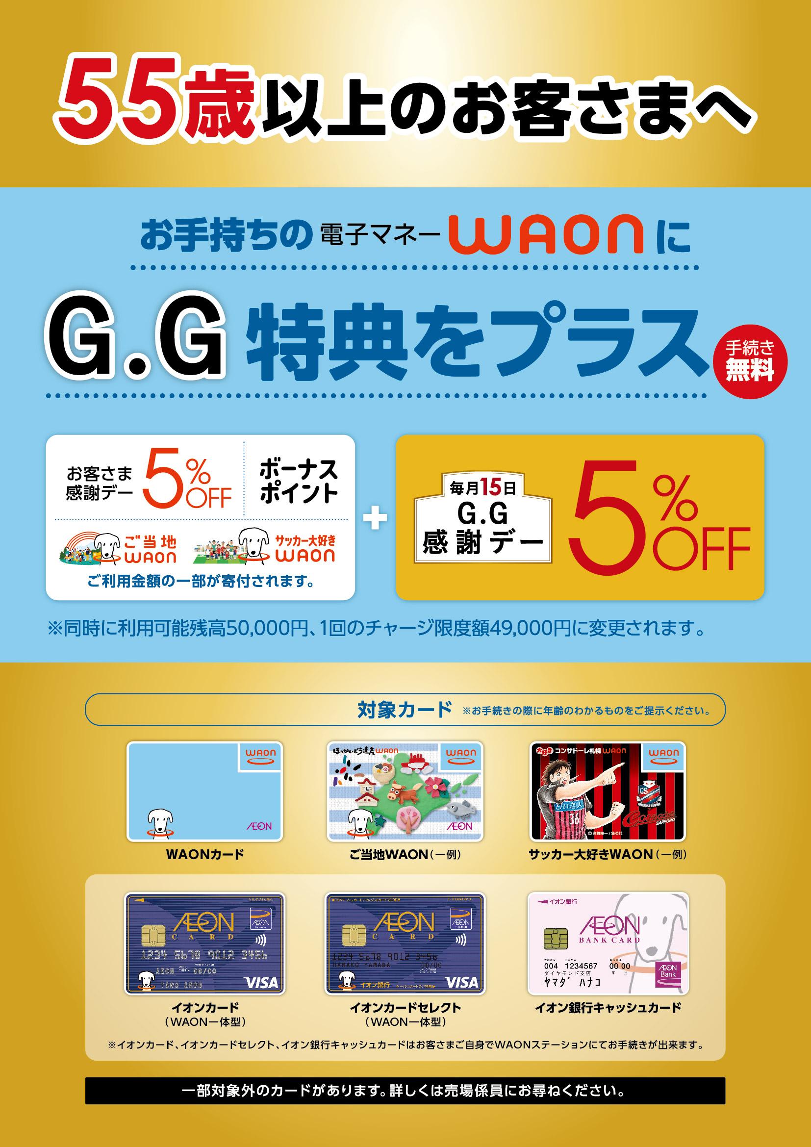 当地 waon ご 環境・社会貢献活動 ご当地WAON|マックスバリュ西日本