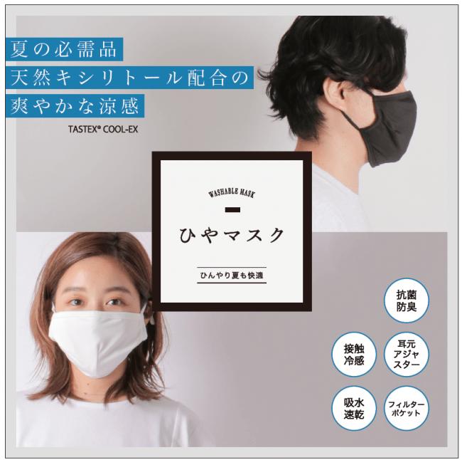 イオン 冷 感 マスク イオンで販売されている「パステルマスク(冷感)」の評判がとてもいい...