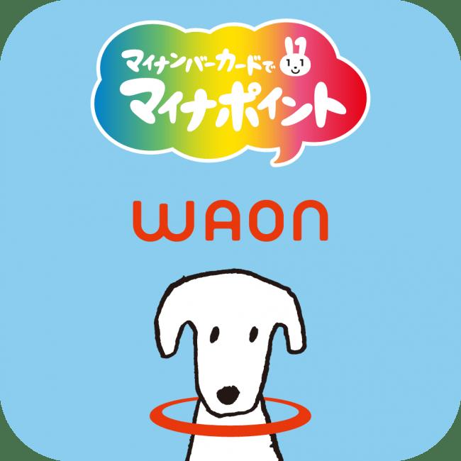 WAONマイナポイント申込アプリアイコン