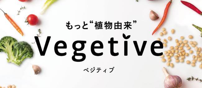 10/6、トップバリュ「Vegetive」シリーズ本格展開|イオン株式会社のプレスリリース