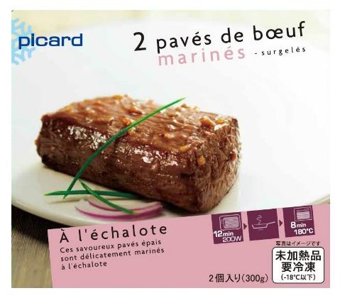 牛肉のマリネエシャロット風味