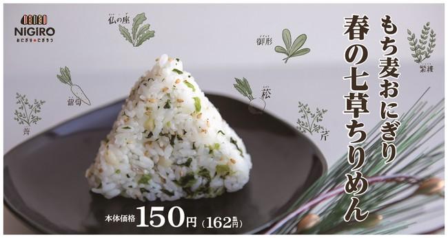 【春の七草】NiGiROから「もち麦おにぎり 春の七草ちりめん」が期間限定登場!