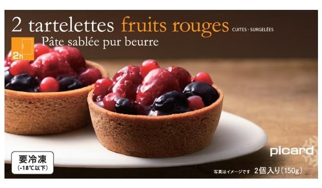 赤いフルーツのタルトレット