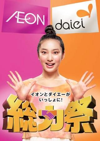 イオン × ダイエー 総力祭