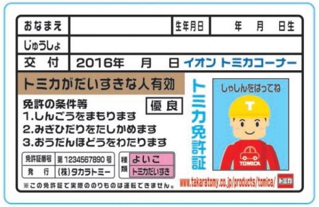 トミカ免許書