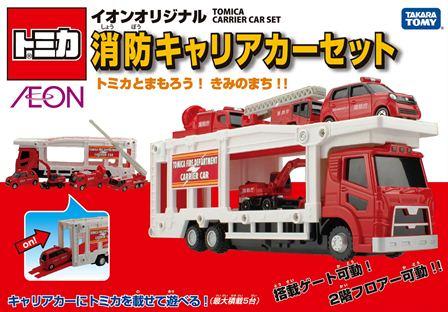 イオンオリジナル「消防キャリアカーセット」