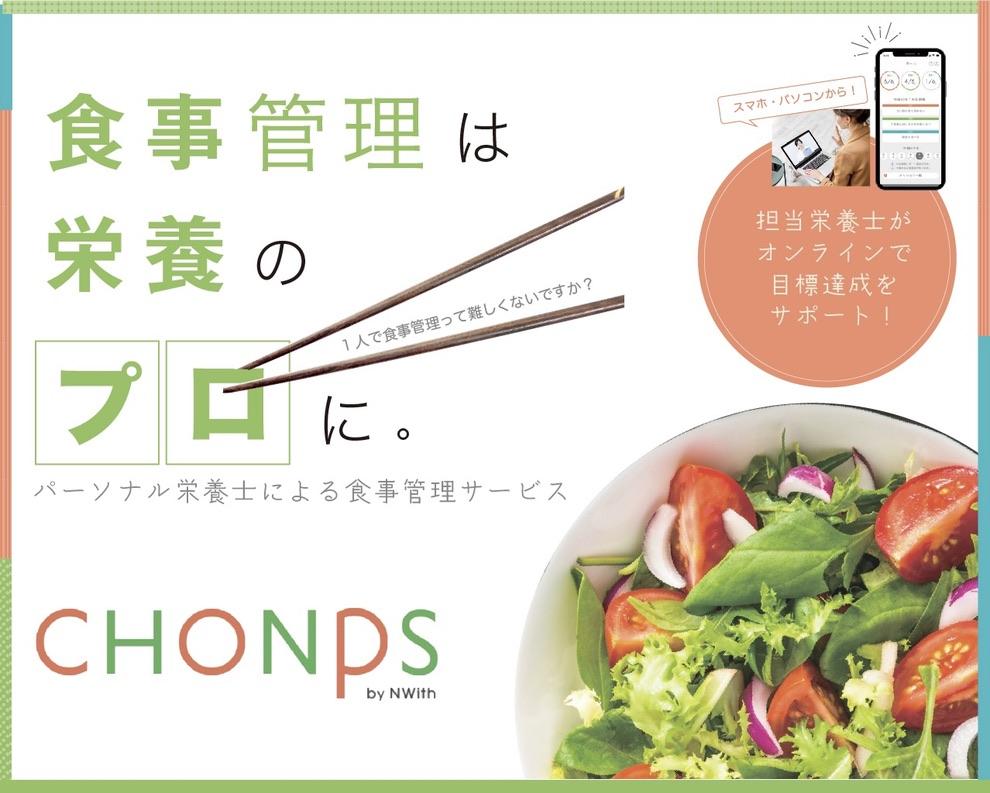 管理栄養士が食生活をサポート!食のパーソナルトレーニングサービス「CHONPS(TM)️」のクラウドファンディングで100万円を突破!