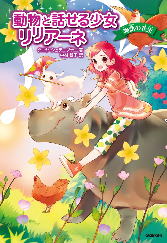 累計発行部数175万部!女子小学生に大人気の児童書「動物と話せる少女