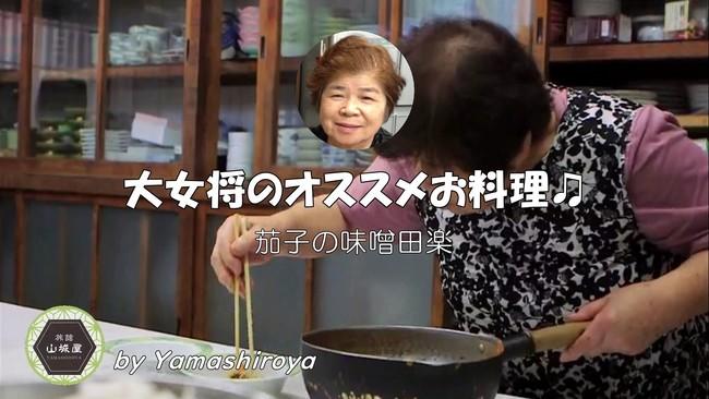 『大女将のオススメお料理』
