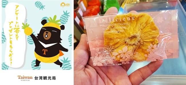 アンケートプレゼント「台湾産ドライパイナップル」