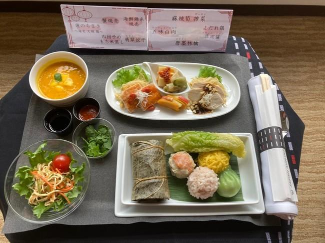 機内で提供された限定機内食(ビジネスクラス)