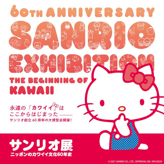 「サンリオ展 ニッポンのカワイイ文化60年史」キービジュアル