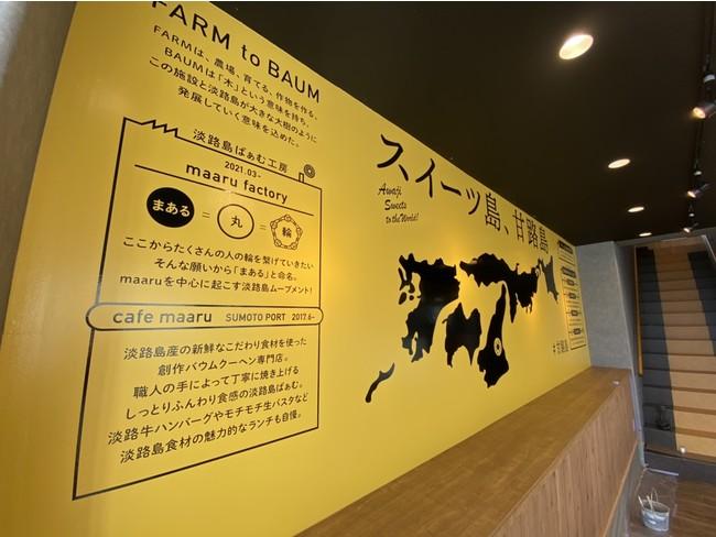 淡路島の超人気バウムクーヘン工房・カフェ『cafe maaru』が『淡路島ばぁむ工房 maaru factory』をオープン|株式会社カタドルのプレスリリース