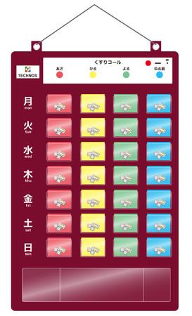 くすりコール・ライト 製品イメージ
