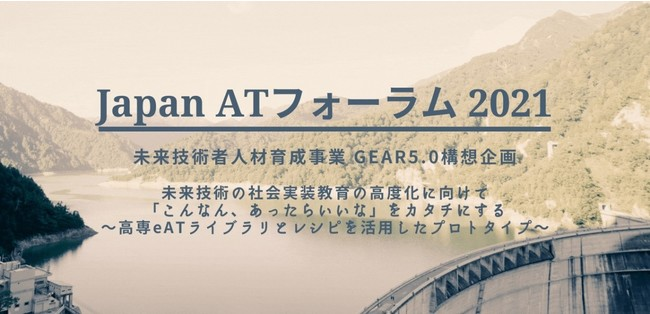 Japan AT フォーラム2021 in とやま ホームページ