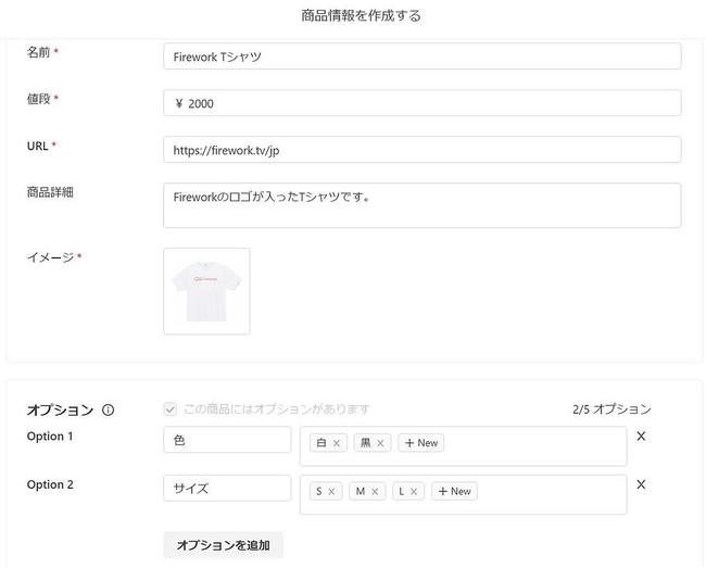 ストアの商品情報登録画面