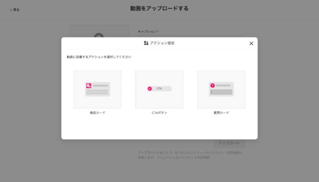 商品カードの動画への登録画面